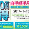 AGAルネッサンスクリニックの自毛植毛平日割で最大20万円お得