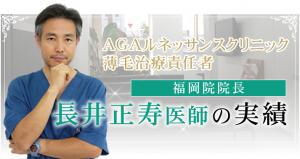 AGAルネッサンスクリニック長井ドクター