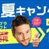 61万円もお得!7月のアイランドタワークリニックのキャンペーン!