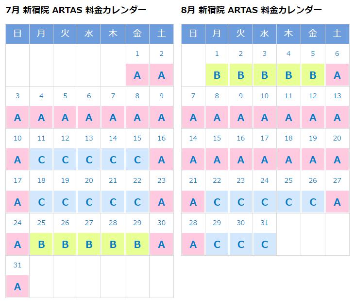 新宿院 ARTAS 料金カレンダー