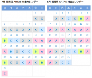 福岡院ARTAS料金カレンダー