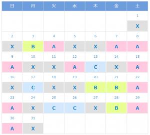 10月 福岡院 ARTAS 料金カレンダー