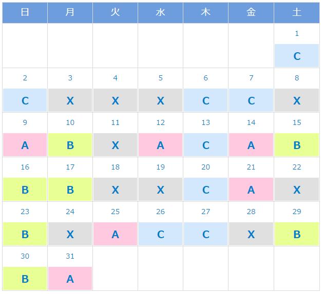10月 仙台院 ARTAS 料金カレンダー