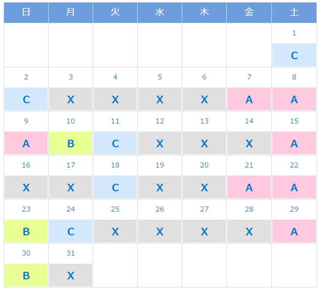 10月 大阪院 ARTAS 料金カレンダー