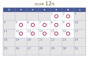 ルネッサンスクリニック早割予約カレンダー