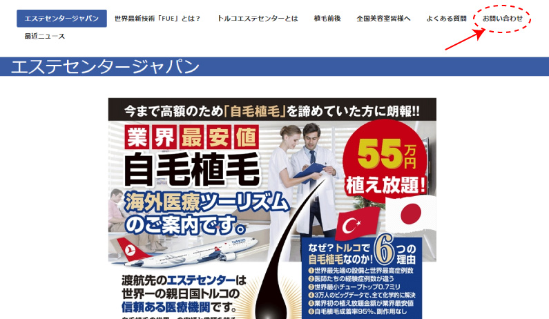 エステセンタージャパントップページ