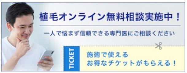 湘南美容クリニックの植毛オンライン無料相談。